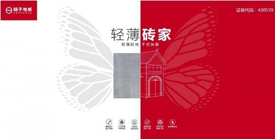 """扬子地板荣获市直""""十佳""""工业企业定位针"""
